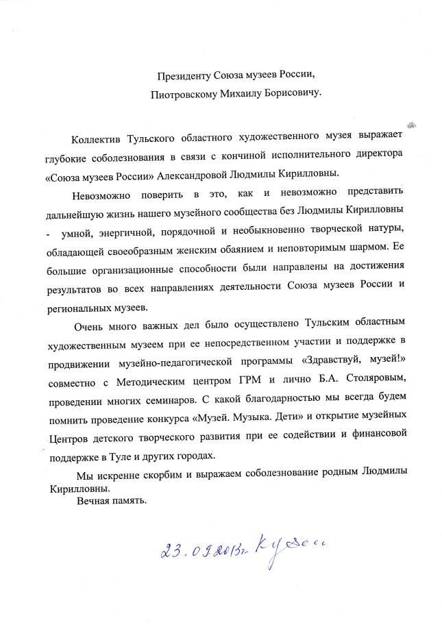 Соболезнование_Александровой Л.К.